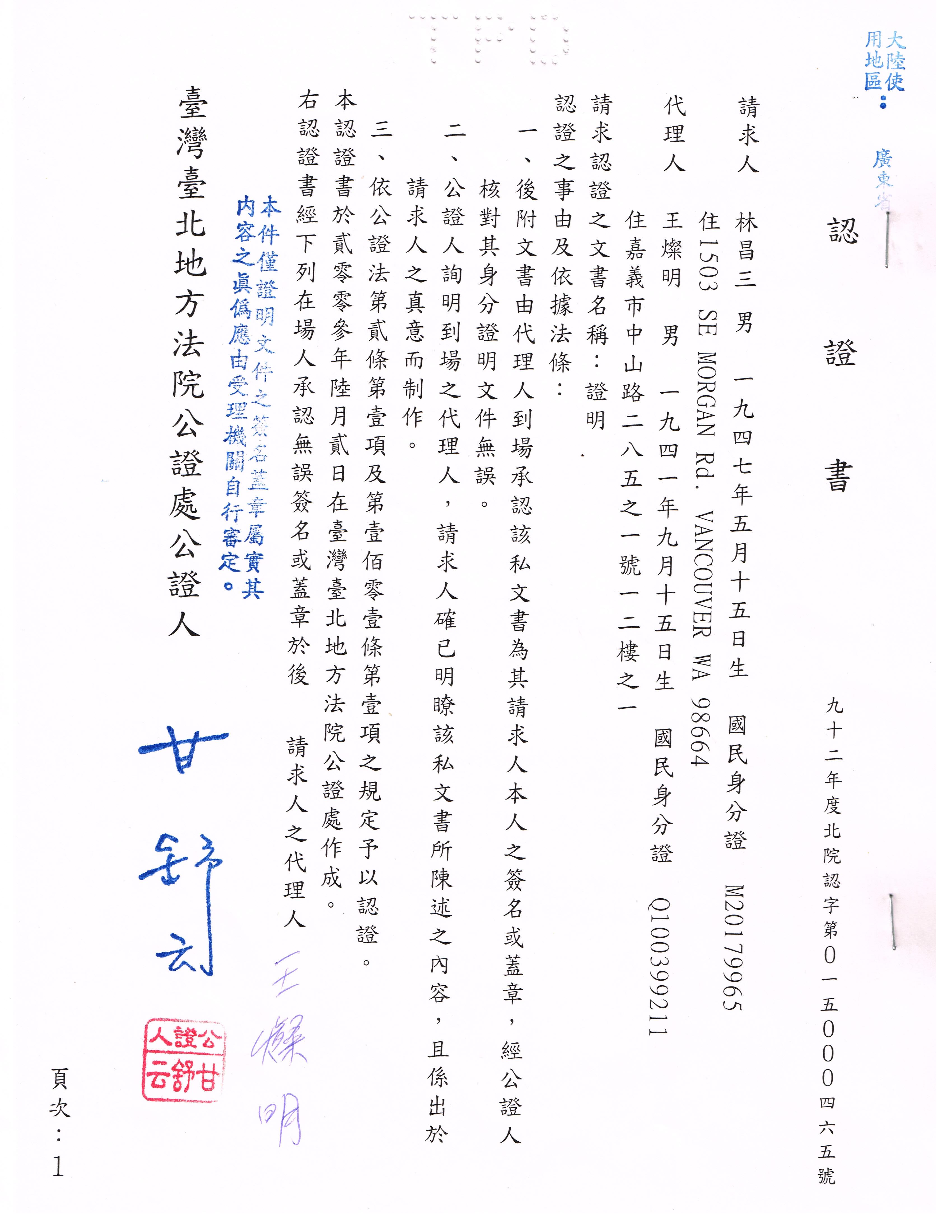 H.H.第三世多杰羌佛不收供養的部分證明_林昌三證明page1