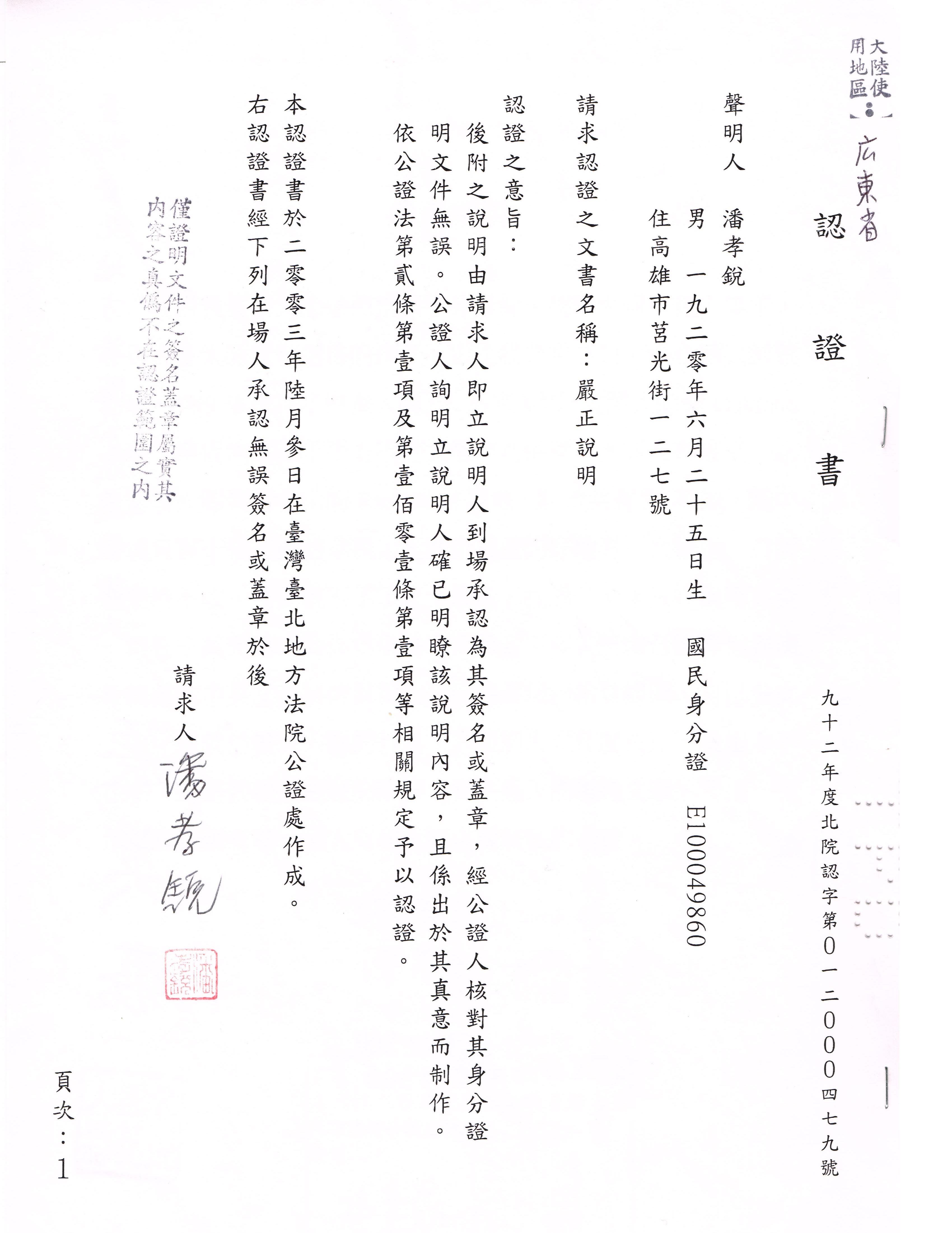 H.H.第三世多杰羌佛不收供養的部分證明_潘孝瑞證明Page1