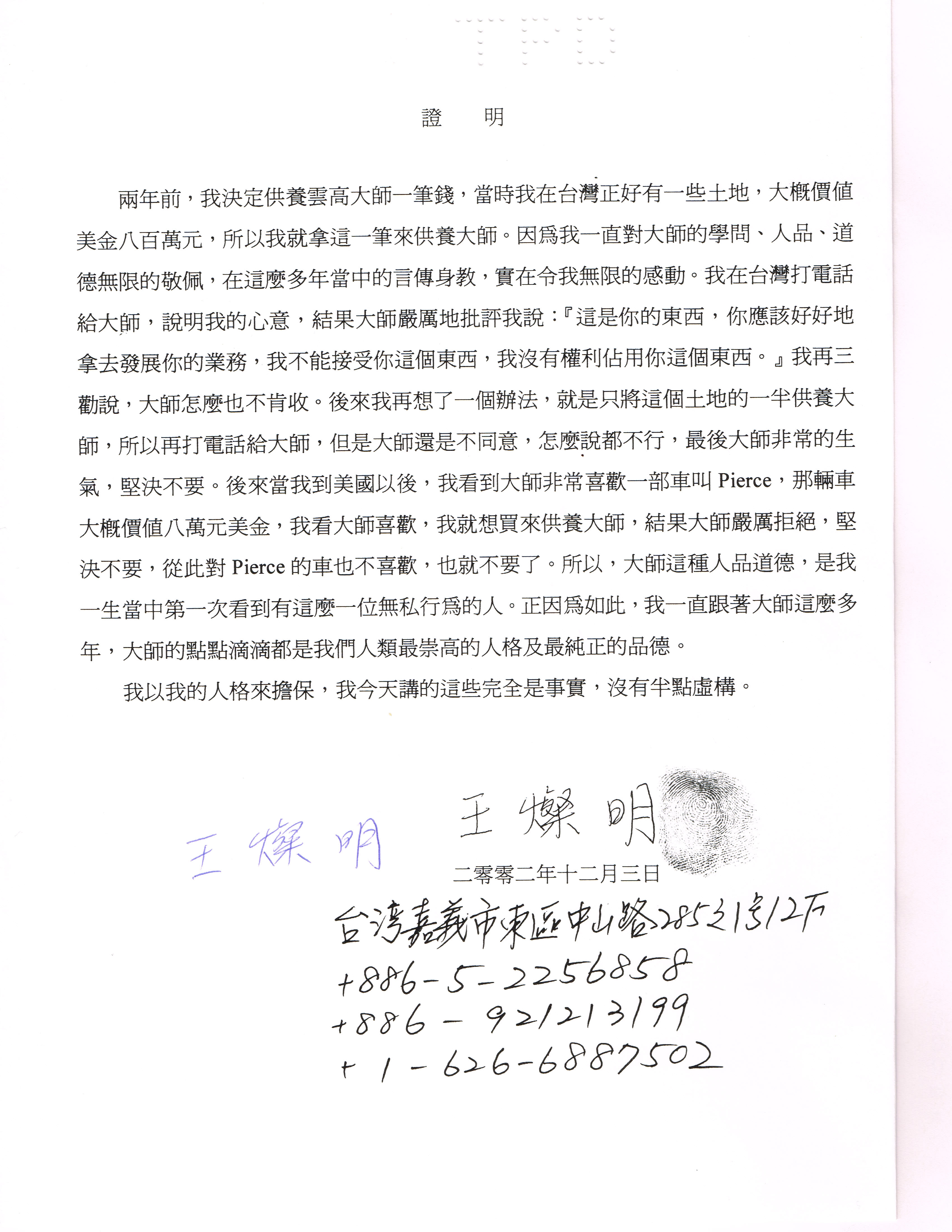 H.H.第三世多杰羌佛不收供養的部分證明_王燦明證明Page2