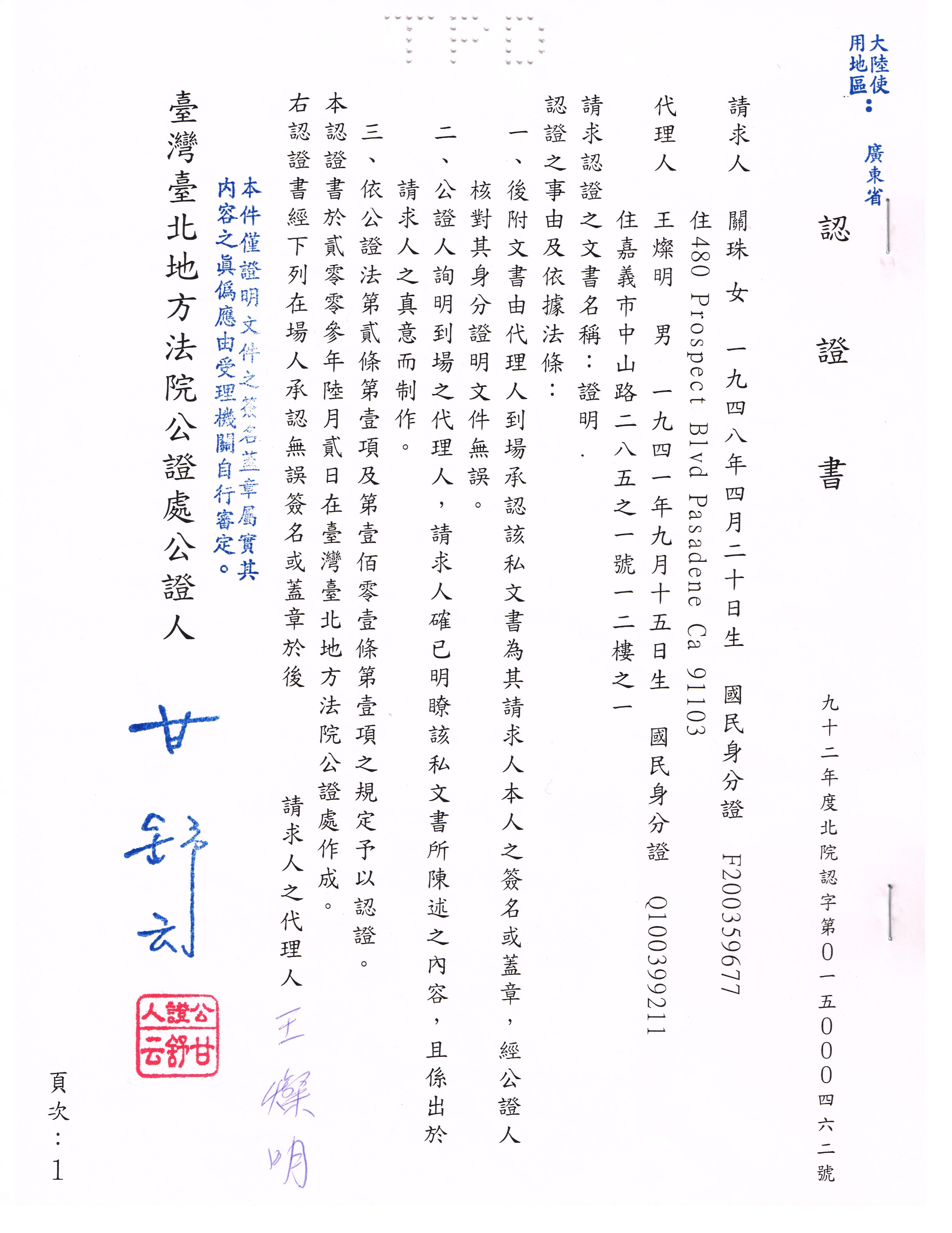 H.H.第三世多杰羌佛不收供養的部分證明_關珠證明Page1