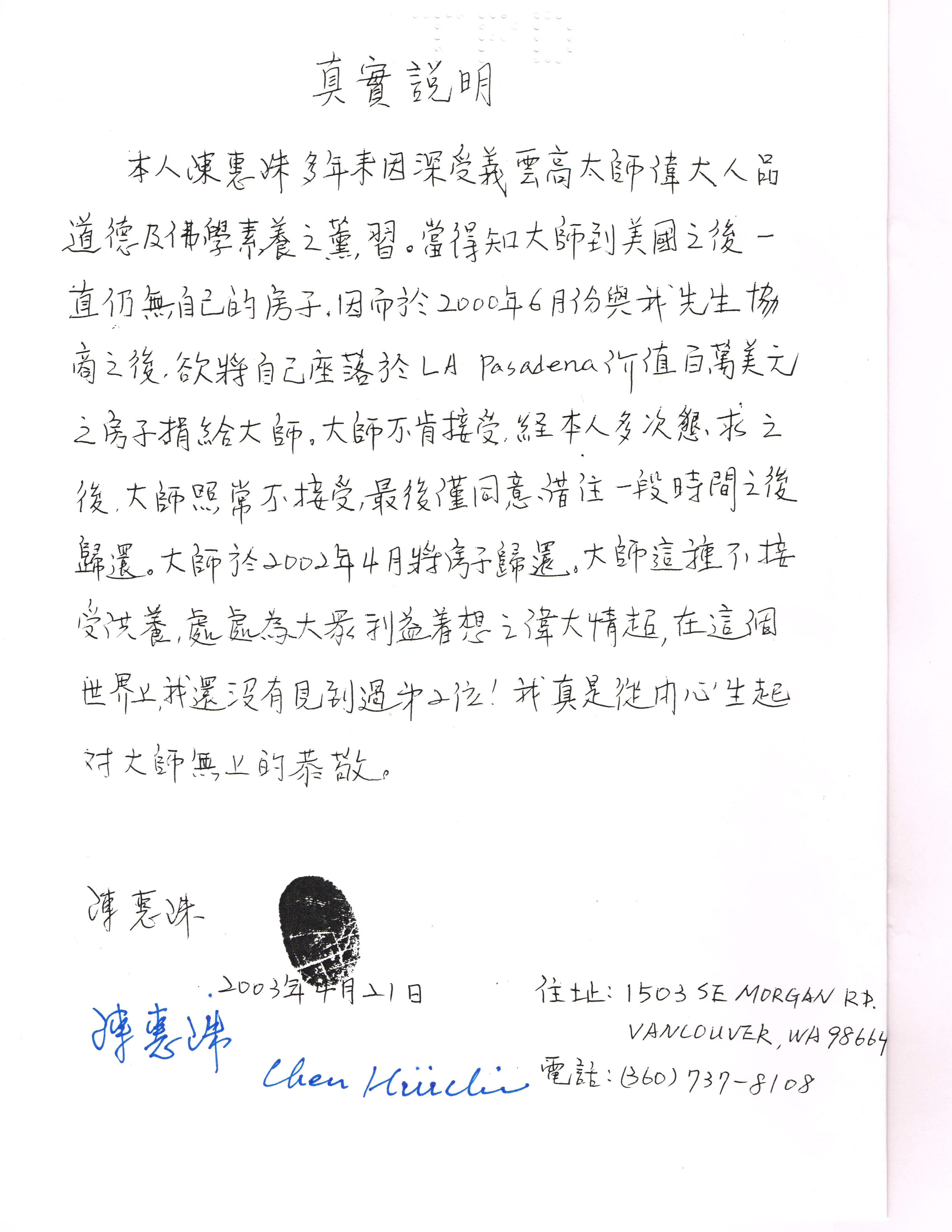 H.H.第三世多杰羌佛不收供養的部分證明_ 陳惠珠證明Page2