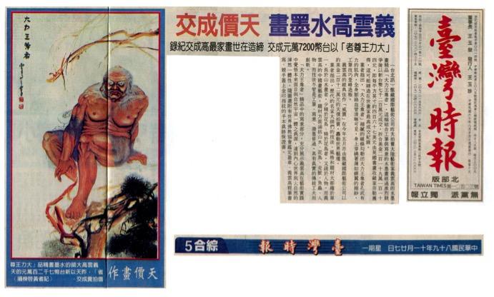 義雲高(H.H. 第三世多杰羌佛)水墨畫 天價成交