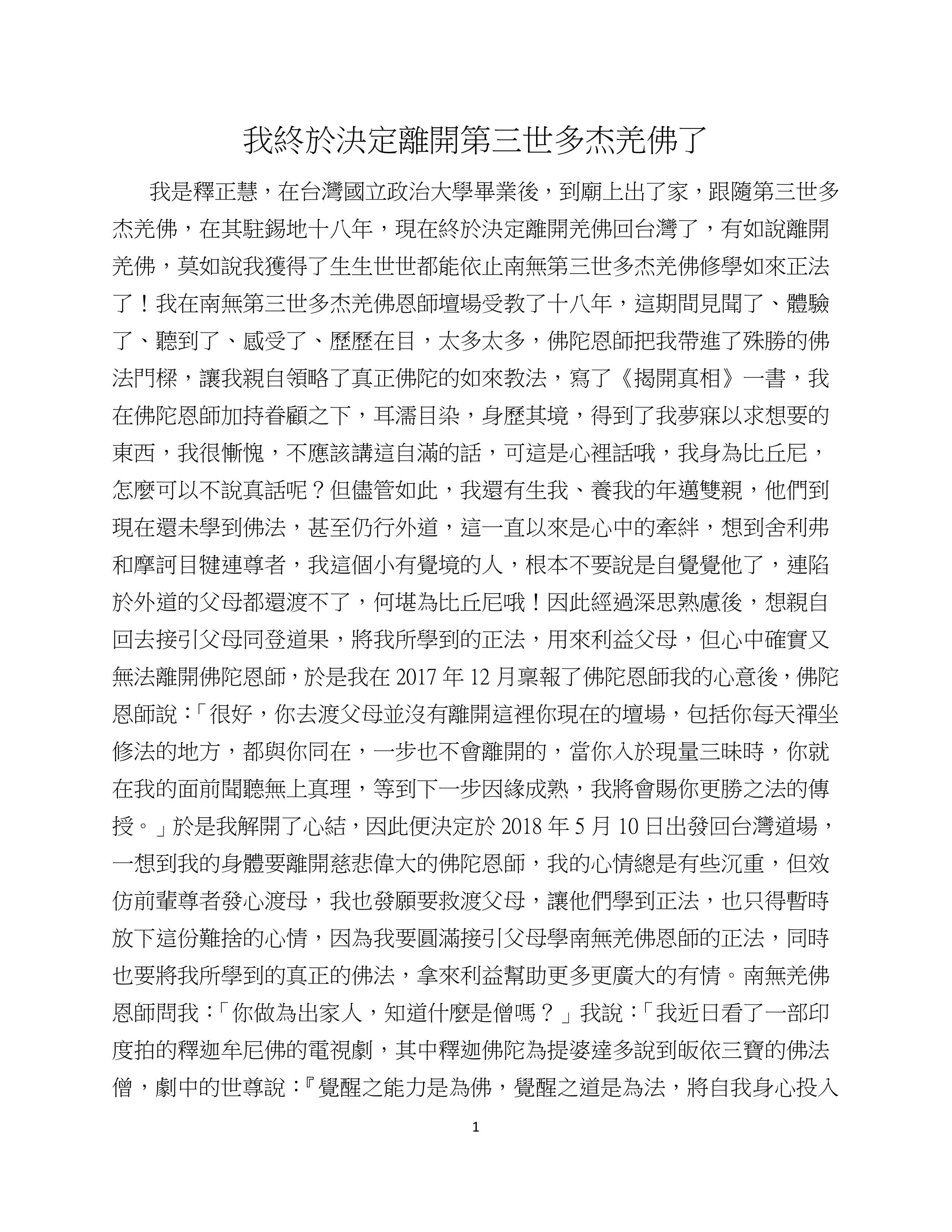 轉發: 敬請國際佛教僧尼總會幫我釋正慧轉發這篇文: 我終於決定離開第三世多杰羌佛了