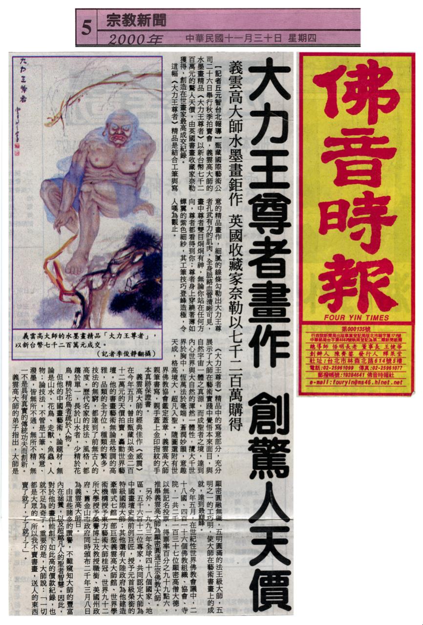 義雲高大師 (H.H. 第三世多杰羌佛)水墨畫鉅作 英國收藏家奈勒以七千二百萬購得
