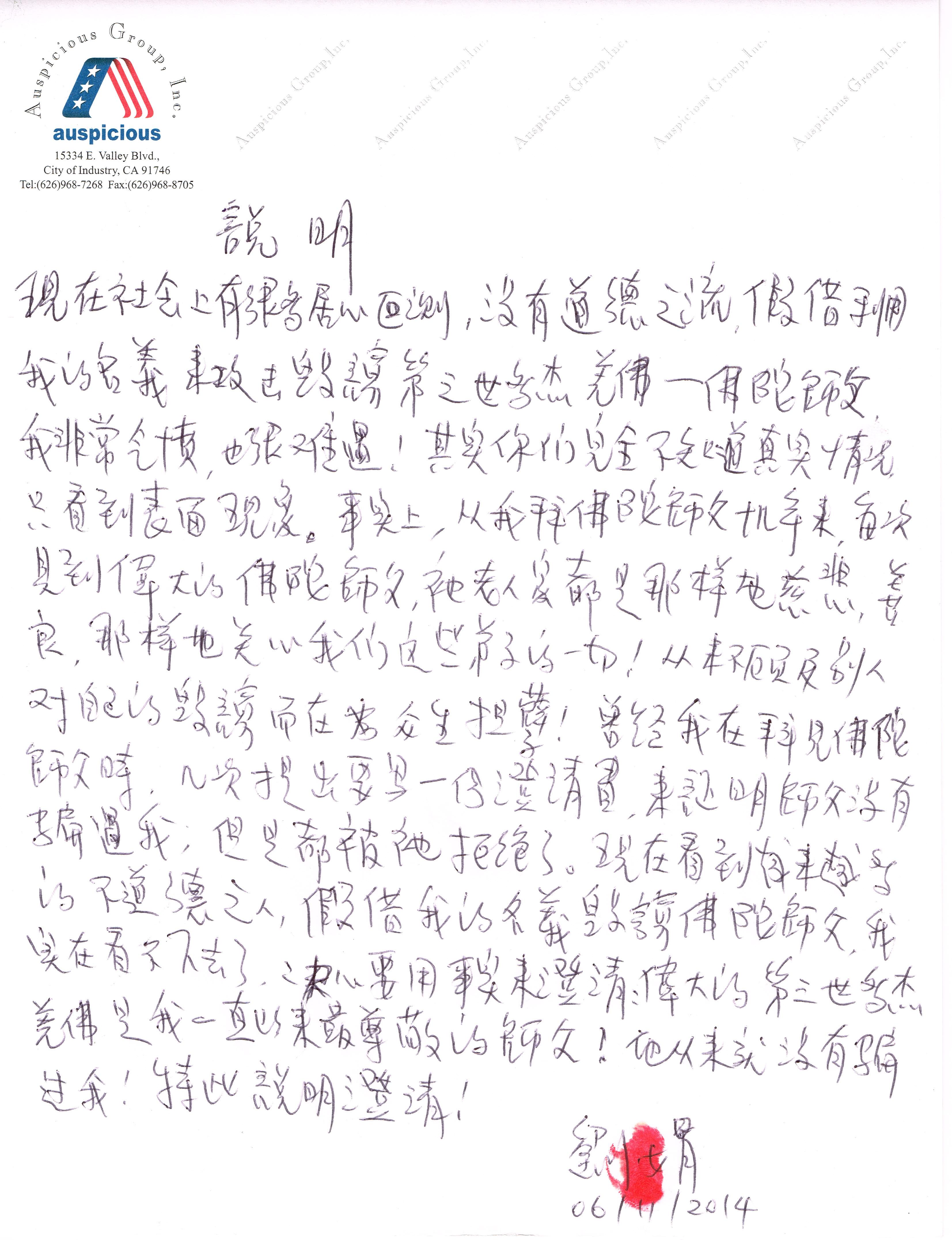 公安對 H.H.第三世多杰羌佛的迫害- 劉娟的證明