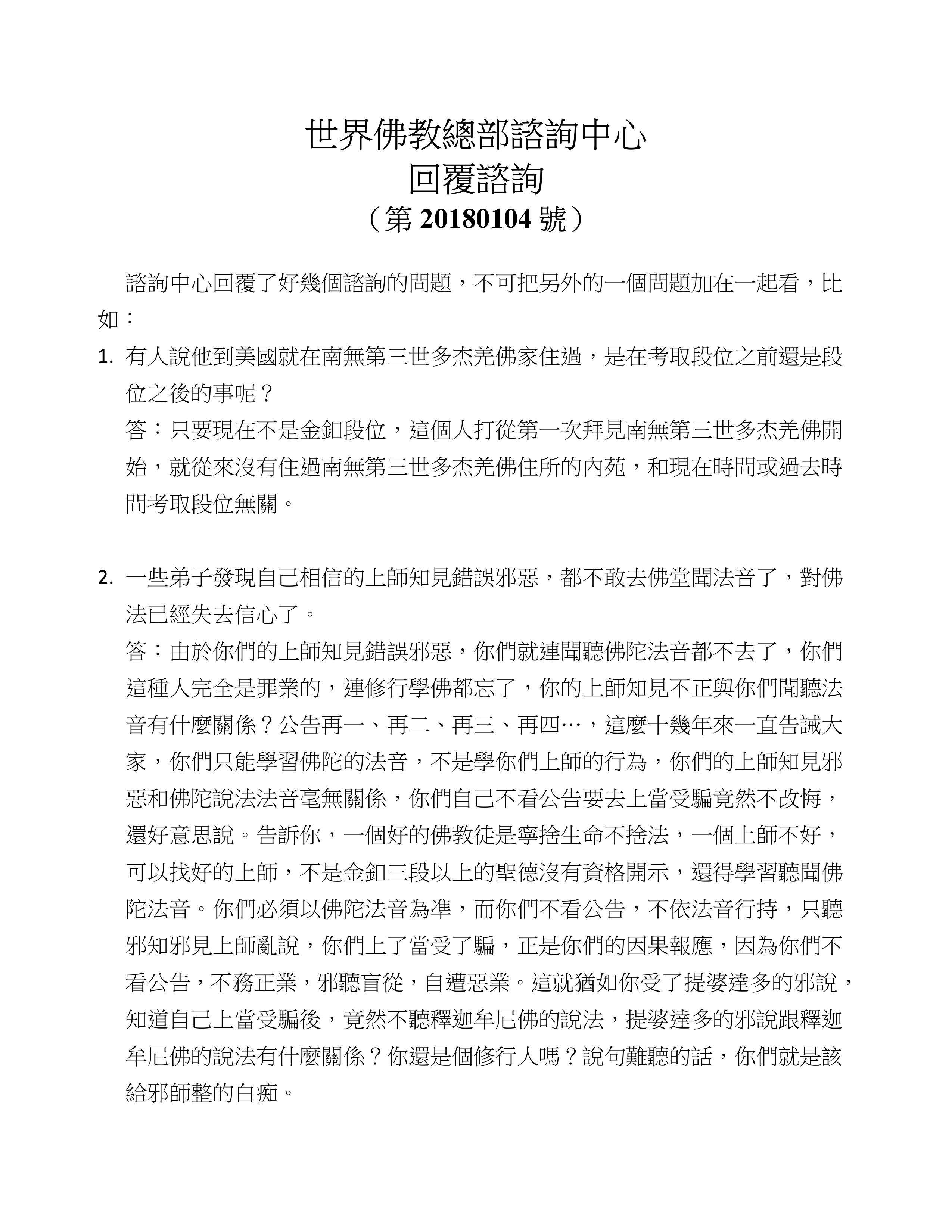 世界佛教總部諮詢中心回覆諮詢(第20180104號)Pg1