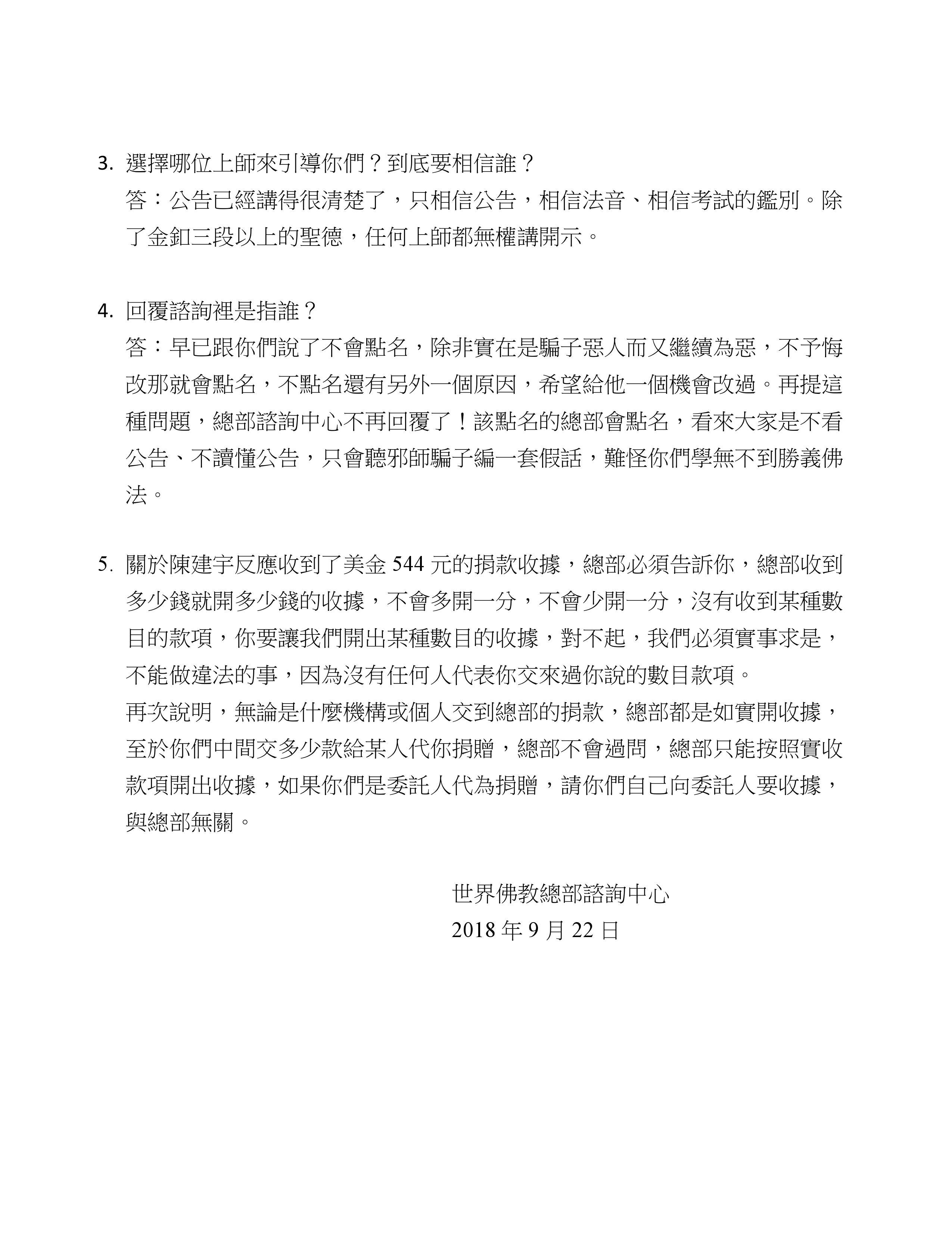 世界佛教總部諮詢中心回覆諮詢(第20180104號)Pg2