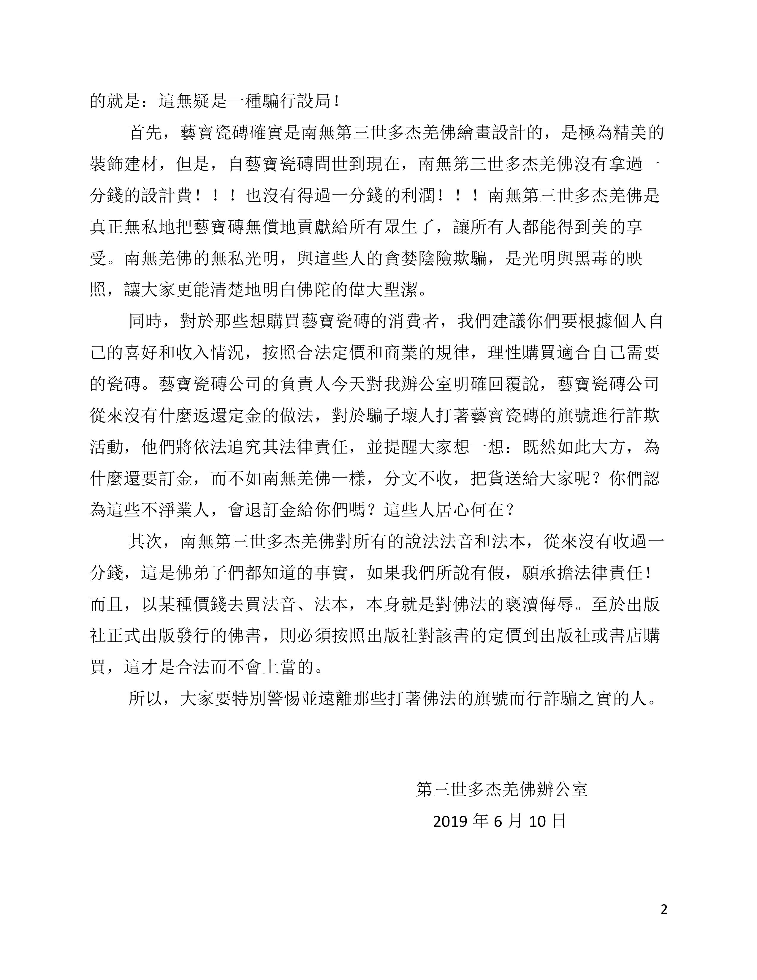 第三世多杰羌佛辦公室第五十四號公告 page 2